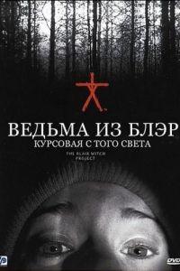 Ведьма из Блэр: Курсовая с того света / The Blair Witch Project (1999)