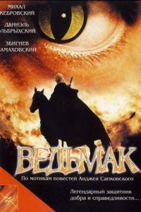 Ведьмак / Wiedzmin (2001)