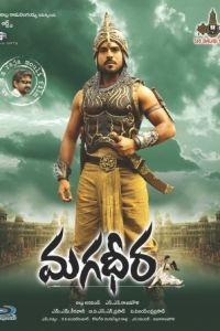 Великий воин / Magadheera (2009)