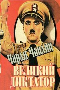 Великий диктатор / The Great Dictator (1940)