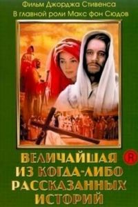 Величайшая из когда-либо рассказанных историй / The Greatest Story Ever Told (1965)