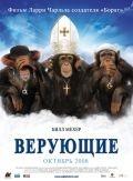 Верующие / Religulous (2008)