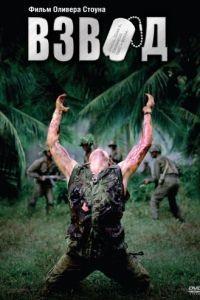 Взвод / Platoon (1986)