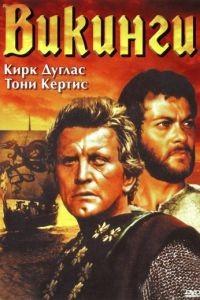 Викинги / The Vikings (1958)
