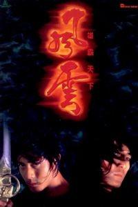 Властелины стихий / Fung wan: Hung ba tin ha (1998)