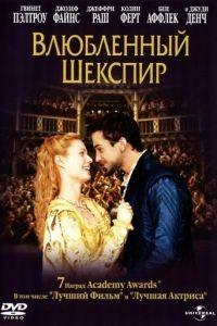 Влюбленный Шекспир / Shakespeare in Love (1998)