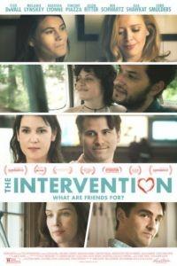 Вмешательство / The Intervention (2016)
