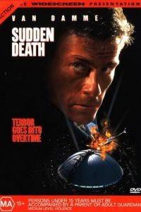 Внезапная смерть / Sudden Death (1995)