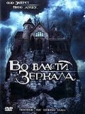 Во власти зеркала / Through the Looking Glass (2006)