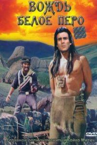 Вождь Белое Перо / Der Scout (1983)