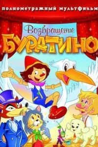 Возвращение Буратино / Bentornato Pinocchio (2006)