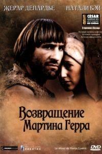 Возвращение Мартина Герра / Le retour de Martin Guerre (1982)