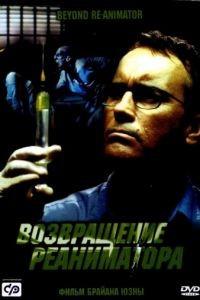 Возвращение реаниматора / Beyond Re-Animator (2003)