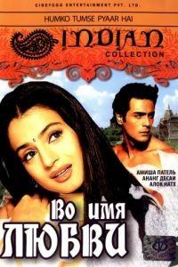 Во имя любви / Humko Tumse Pyaar Hai (2006)