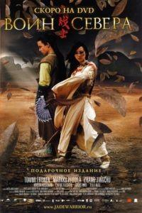 Воин севера / Jadesoturi (2006)