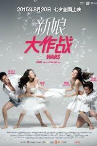 Война невест / Xin niang da zuo zhan (2015)