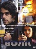 Волк / El Lobo (2004)