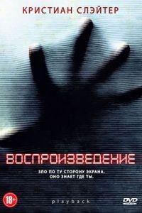 Воспроизведение / Playback (2011)