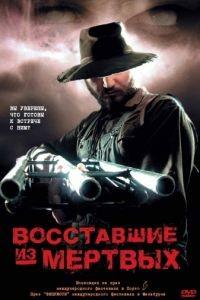 Восставшие из мертвых / Undead (2003)