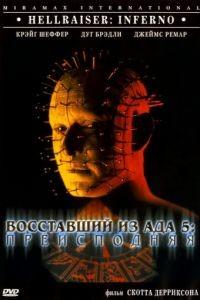 Восставший из ада 5: Преисподняя / Hellraiser: Inferno (2000)