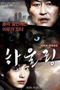 Воющий / Hawooling (2012)