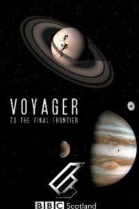 Вояджер: Полёт за пределы Солнечной системы / Voyager: To the Final Frontier (2012)