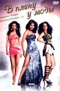 В плену у моды / Fashion (2008)