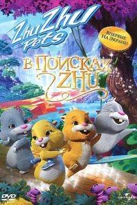 В поисках Жу / Quest for Zhu (2011)