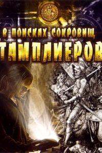 В поисках сокровищ тамплиеров / Tempelriddernes skat (2006)