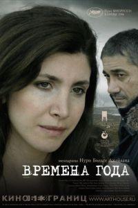 Времена года / Iklimler (2006)
