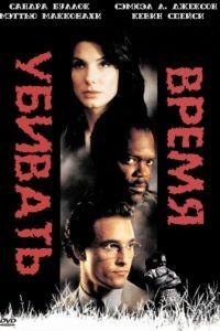 Время убивать / A Time to Kill (1996)