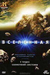 Вселенная: 7 чудес Солнечной системы / Universe: 7 Wonders of the Solar System (2010)