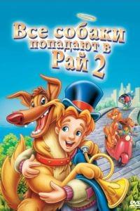 Все псы попадают в рай 2 / All Dogs Go to Heaven 2 (1996)