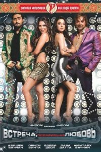 Встреча подарившая любовь / Jhoom Barabar Jhoom (2007)
