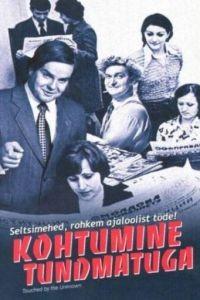 Встреча с неизвестным / Kohtumine tundmatuga (2005)
