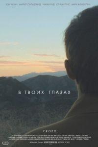 В твоих глазах / In Your Eyes (2014)