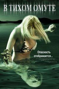 В тихом омуте / Beneath Still Waters (2005)