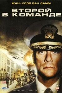 Второй в команде / Second in Command (2006)