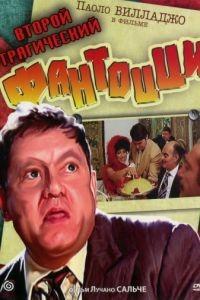Второй трагический Фантоцци / Il secondo tragico Fantozzi (1976)