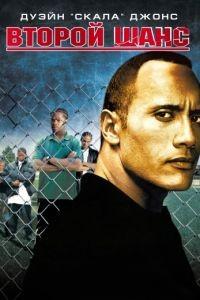 Второй шанс / Gridiron Gang (2006)