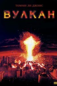 Вулкан / Volcano (1997)