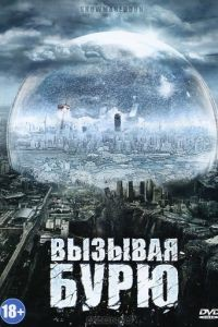 Вызывая бурю / Snowmageddon (2011)