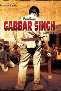 Габбар Сингх / Gabbar Singh (2012)