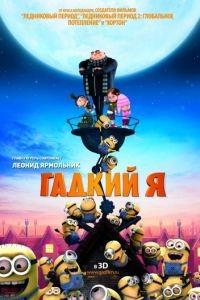 Гадкий я / Despicable Me (2010)
