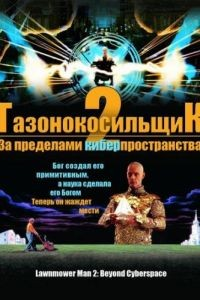 Газонокосильщик 2: За пределами киберпространства / Lawnmower Man 2: Beyond Cyberspace (1996)
