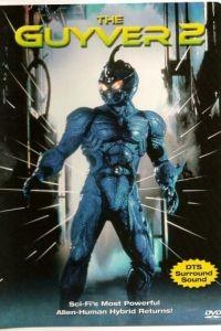Гайвер 2: Темный герой / Guyver: Dark Hero (1994)