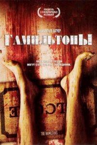 Гамильтоны / The Hamiltons (2006)