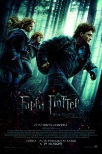 Гарри Поттер и Дары Смерти: Часть I / Harry Potter and the Deathly Hallows: Part 1 (2010)