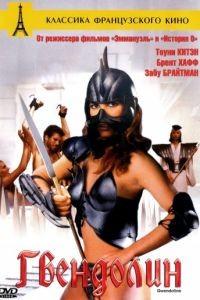 Гвендолин / Gwendoline (1984)