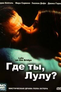 Где ты, Лулу? / Lulu on the Bridge (1998)